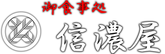 飯田市信濃屋