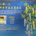 6月特別企画 星に願いを        お食事券当選発表!