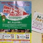 長野県のお店にエールプロジェクト 参加中