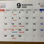 9月 臨時営業・休業のお知らせ     22日(火)営業致します